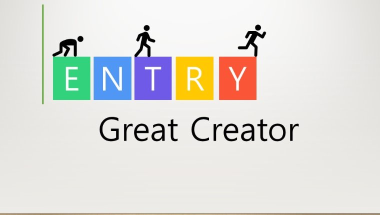 엔트리로 Great Creator