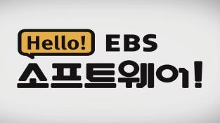 헬로!EBS 소프트웨어2(엔트리 편)